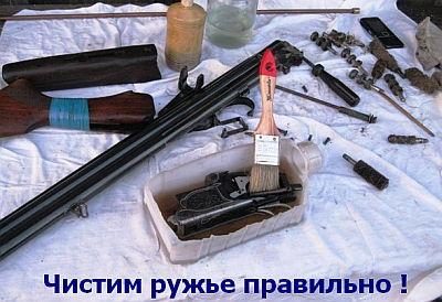 Как правильно чистить оружие: безопасность работ, порядок действий, необходимые инструменты и чистящие средства
