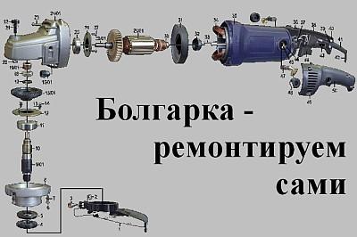Болгарка бош ремонт своими руками